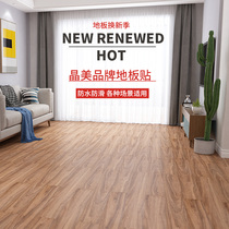 pvc self-adhesive floor thickened wear-resistant commercial Environmental Protection Floor leather blank room cement to imitate the solid wood floor sticker