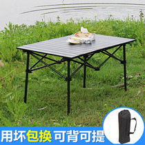 Outdoor folding table portable ultra-light outdoor picnic camping barbecue car simple portable aluminum alloy small table