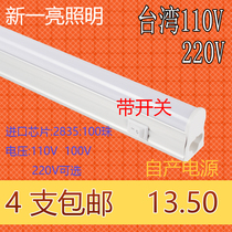 Taiwan 110V with switch T5 integrated lamp 110V220V light tube T5 lamp.