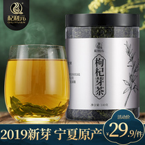 Wolfberry yuan wolfberry Bud tea 140g loaded Ningxia wolfberry tea in the specialty wolfberry leaf tea bud tea