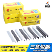Beyond fine gas steam gun nail U door type nail horse code nail industrial nail 10061008J1010J1013J black