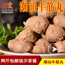 (Chaoxin)authentic Chaoshan hand-made beef tendon balls 500g hot pot barbecue ingredients Chaozhou Shantou specialty beef balls