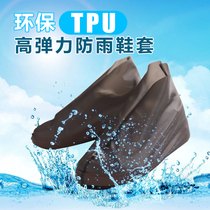 TPU shoe cover a new generation of environmentally friendly high elastic waterproof rain non-slip wear-resistant rain shoes men and women outdoor portable