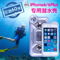 iphone6 deep diving shell CAE Apple 6 waterproof shell silicone phone Protective Cover 4 7-inch snorkeling shell