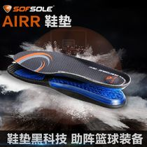 sofsole Shu foot speed music sports insoles men and women 19 spring shock cushioning thick running basketball air cushion insole