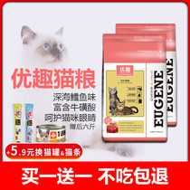 Excellent fun adult cat kitten food adult cat fattening gills 1 5kg a total of 6 pounds of Natural 10 British short blue cat fish meat food