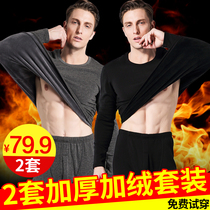 Mens thermal underwear men thickening plus velvet suit youth primer middle-aged cotton sweater qiuyi qiuku v collar winter
