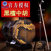 Xinghai musical instrument 8716 East Africa black yellow sandalwood in Huzhong Hu national musical instrument official authorization gifts accessories
