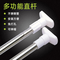 Telescopic rod free Punching bathroom drying rod bathroom shower curtain pole hanger bedroom wardrobe pole curtain rod