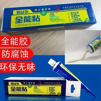 Glue double benefits all-round sticky nail-free glue strong glue mirror mural frame quick-drying glass glue free drilling
