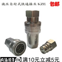 KZE hydraulic carbon steel Open-Close type quick connector oil pipe quick connector two-way self-sealing high-pressure quick connector