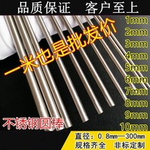 Round bar stainless steel round rod Specification Qi diameter high quality 2.5 2.9MM size 5 5.8MM arbitrary cutting