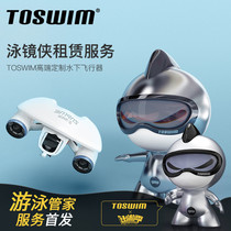 Goggles man small aircraft TOSWIM underwater propeller hand-held booster underwater aircraft swimming diving equipment