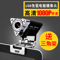 Oni 1080P desktop computer live camera with microphone USB drive free HD beauty anchor YY video can be an external notebook home external camera