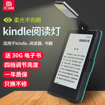 (Eye protection book artifact) FCWM kindle reading lamp rechargeable night reading clip book lamp portable mini folding led e-book 558 tablet external dormitory bed bed reading lamp