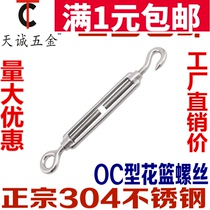 304 stainless steel basket screws wire rope rope tensioning tight line opener flower screw tightening device M4