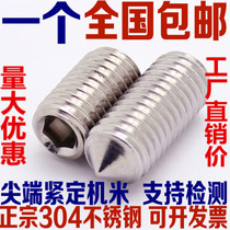 304 stainless steel tip set screw machine m screw tip Head wire without head Hexagon M3M4M5M6M8M10