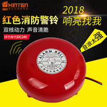 Within the strike type alarm bell Bell Round 6 inch no spark color red bell DC diameter uc4-150mm24v