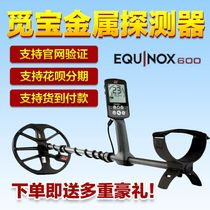 Find treasure 705 505 600 800 metal detector gold detector metal detector underground treasure