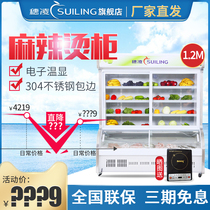 Suiling DLCD-12J commercial a la carte freezer freezer spicy commercial freezer dual temperature display cabinet freezer