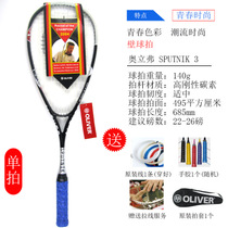 OLIVER Oliver full carbon carbon fiber squash racket single shot lightweight SPUTNIK 3 squash racket