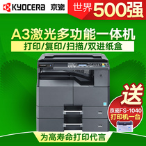 Kyocera TASKalfa 2211 black and white copier print copy scan double tray standard cover