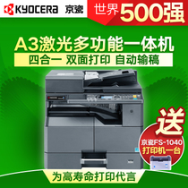 Kyocera 2211 black and white laser printing copy scan fax one machine office complex machine double-sided device