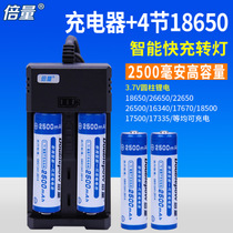 Double the amount of 18650 lithium battery 2500mAh large capacity 3 7V flashlight charger with 4 batteries