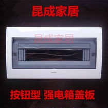 Distribution box cover plastic panel 4 6 9 13 16 18 20 circuit cover C45 household electrical box button cover