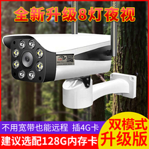 Field 4g mobile phone traffic remote camera outdoor monitor Home card phone no network HD outdoor