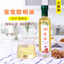 Wild pure walnut oil infant baby maternal edible oil DHA comparable to imported farm squeezed from 270ml