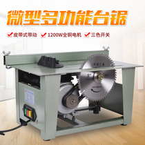 Multi-functional small brushless bench saw home assembly board opener sawboard machine woodworking power tool portable table saw