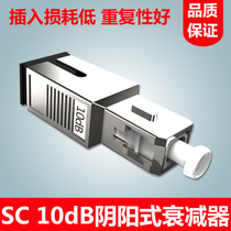 Net Cube SC10dB yin yang optical fiber attenuator fixed optical attenuator adapter anti-interference optical attenuator