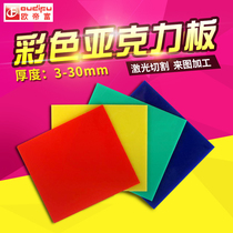 Imported acrylic plate color transparent graduation design Plexiglass plate ALEC board any size customization