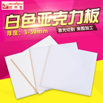Imported white acrylic white plexiglass plate plastic plate Any size cutting custom processing
