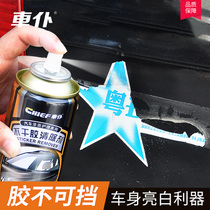 Car servant self-adhesive cleaning agent car home dual-use adhesive remover in addition to glue to glue scavenger