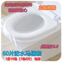 One-time toilet cushion cushion paper travel hotel toilet toilet toilet set waterproof anti-bacterial maternal travel essentials