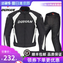 Duhan summer motorcycle riding suit suit men and women shatter-resistant warm rally car four seasons off-road motorcycle
