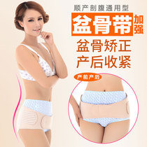 Pelvic correction belt hip collection belt postpartum recovery breathable hip stoic pelvic bone belt diamond pelvic hip-raising hip band