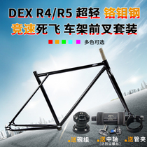dex 700c dead fly frame front fork chrome molybdenum steel field bike racing speed flat flower lightweight steel frame r4 r5