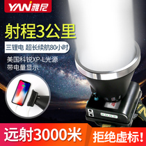 Yaniled headlight shimuping ultra-bright head-mounted flashlight ultra-long-range outdoor fishing argon mine lamp