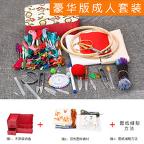 Embroidery diy tool set traditional embroidery handmade self-embroidered French diy handmade adult beginner material package