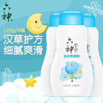 Six god baby prickly heat powder powder powder bottle 120gx3 free talcum powder skin dry and gentle children universal