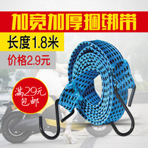 Bicycle straps tied rope motorcycle luggage straps elastic rope shelf strapping rope electric car strapping rope