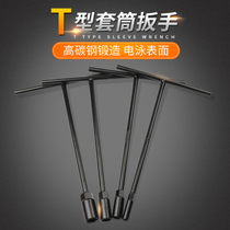 Hand weapon T-shaped t-socket wrench multifunction t-bar outer hexagonal wrench auto repair motorcycle casing tools
