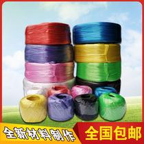 Strapping rope plastic rope strapping rope color thin line tie rope tear with grass ball