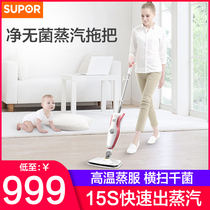 Supor SCT23S-15 steam mop household washing machine high temperature steam wiping artifact mopping machine