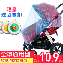 Baby stroller mosquito nets full cover universal encryption bb trolley baby car cover net yarn cool accessories anti-mosquito