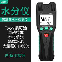 Fuyi wood moisture detector multi-functional water-containing test cement wall brick carton moisture measurement instrument