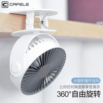 Small fan student dormitory portable small electric ultra-quiet clip-on usb rechargeable mini storage small office desk on the bed desktop clip fan baby stroller bedside plug F big